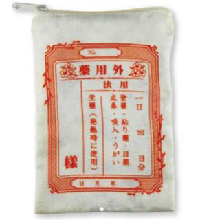 エポック(EPOCH)のレトロおくすり袋ポーチ ④外用薬B(ポーチ)