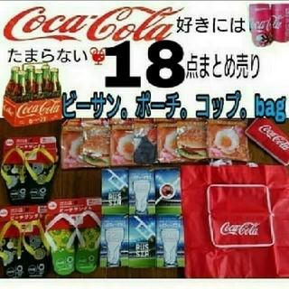 コカ・コーラ カップ ポーチ ビーサン エコバッグ 18点 まとめ売り 送料無料