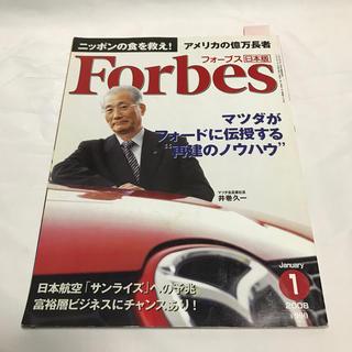 フォーブス Forbes 2008年1月 (ニュース/総合)