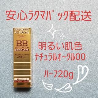 ディーエイチシー(DHC)のDHC 薬用 BBクリーム GE ハーフサイズ(ナチュラルオークル00)(BBクリーム)