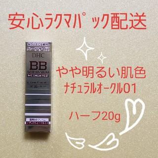 ディーエイチシー(DHC)のDHC 薬用 BBクリーム GE ハーフサイズ (ナチュラルオークル01)(BBクリーム)