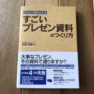 すごいプレゼン資料のつくり方 かんたん書き込み式 松田将寿(ビジネス/経済)