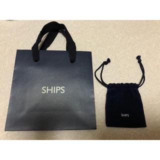 シップス(SHIPS)のシップス  SHIPS☆アクセサリー袋☆ショップ袋(ショップ袋)