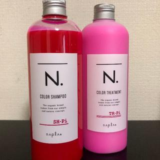 ナプラ(NAPUR)のナプラ N. ピンク シャンプー&トリートメント 新品・未使用 エヌドット(シャンプー)