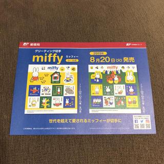 miffy ミッフィー グリーティング切手 リーフレット 値下げ