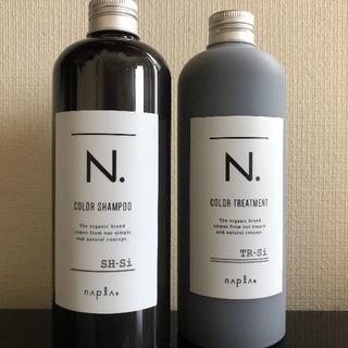 ナプラ(NAPUR)のナプラ N. シルバー シャンプー トリートメント 新品・未使用 エヌドット N(シャンプー)