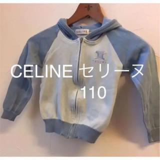 celine - → CELINE セリーヌ*110*パーカー 綿 ニット ジップアップ 水色