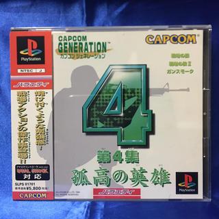 カプコン(CAPCOM)のカプコン ジェネレーション 第4集 孤高の英雄(家庭用ゲームソフト)