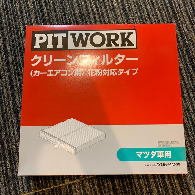 PIT WORK エアコンフィルター マツダ CX-3 デミオ 自動車/バイクの自動車(車種別パーツ)の商品写真