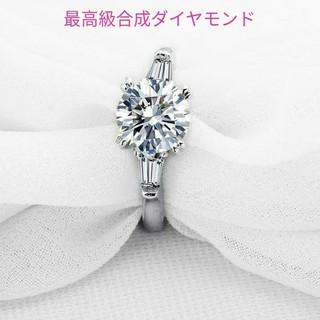 ハリーウィンストン(HARRY WINSTON)の最高級合成ダイヤモンド/SONAダイヤモンドリング2ct/13号(リング(指輪))