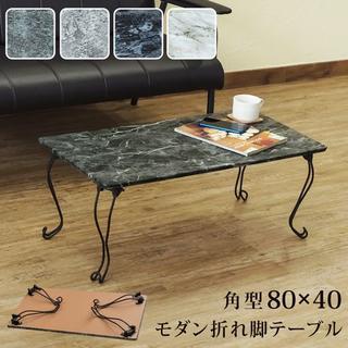 ★送料無料★ モダン折れ脚テーブル 角型(DGR/LGR/MBK)3色