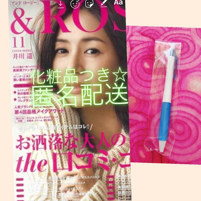 SHISEIDO (資生堂)(シセイドウ)の& ROSY 2019年 11月号 アンドロージー 11 月 ボールペン エンタメ/ホビーの雑誌(ファッション)の商品写真