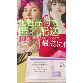 SHISEIDO (資生堂) - 付録別色版 MORE(モア) 2019年 11月号  アンドロージー 11月