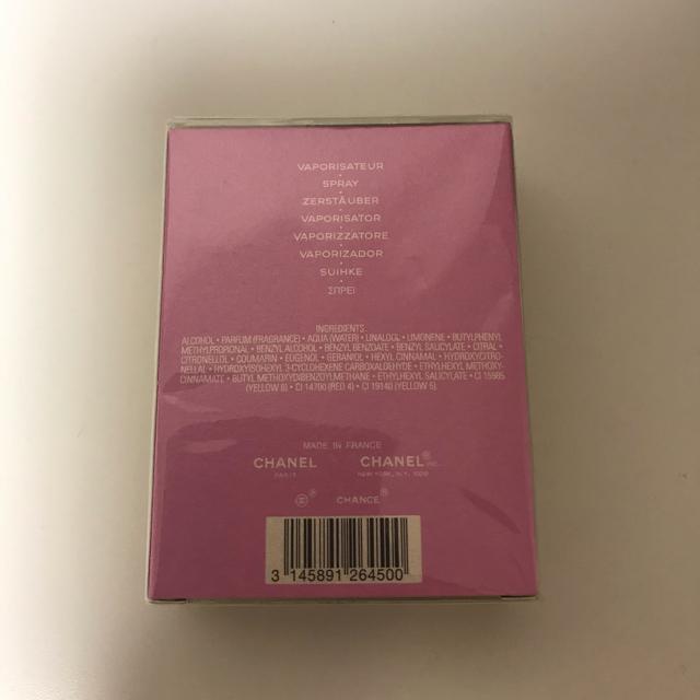 CHANEL(シャネル)のCHANEL CHANCE香水 コスメ/美容の香水(香水(女性用))の商品写真