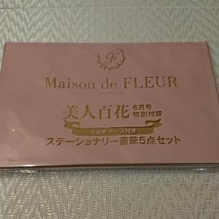 Maison de FLEUR - 美人百花 Maison de FLEUR ステーショナリーセット