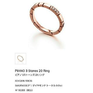 タサキ(TASAKI)のTASAKI★ピンクゴールド3ダイヤ リング (リング(指輪))