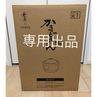 【新品未開封】長谷園×siroca かまどさん電気 SR-E111(K)