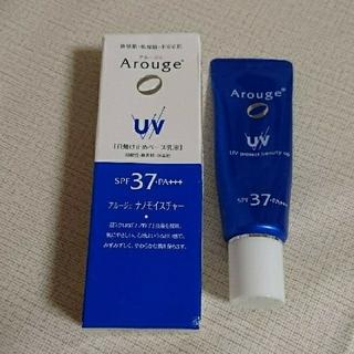 アルージェ(Arouge)のアルージェ UV  日焼け止め乳液  ベース  敏感肌  乾燥肌(日焼け止め/サンオイル)