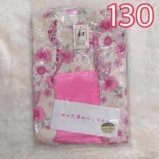 motherways - 新品 未使用 マザウェイズ 浴衣 130 サイズ