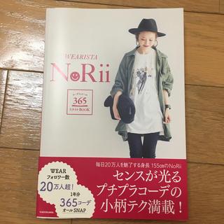 角川書店 - 【超美品】 WEARISTA NoRii コーデのルール 365スタイルBOOK