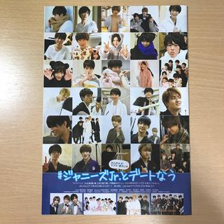 ジャニーズジュニア(ジャニーズJr.)のTVガイド2017年11/3号 切り取り(アート/エンタメ/ホビー)