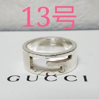 グッチ(Gucci)の[正規品] GUCCI ブランデット リング 13号 鏡面研磨済 指輪(リング(指輪))