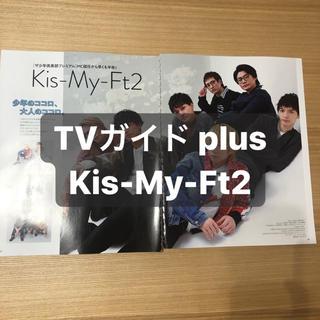 キスマイフットツー(Kis-My-Ft2)のTVガイド plus Kis-My-Ft2 切り抜き(アート/エンタメ/ホビー)