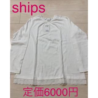 シップス(SHIPS)のシップス Tシャツ ロンT 150cm(Tシャツ/カットソー)