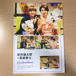 ジャニーズジュニア(ジャニーズJr.)の高橋優斗、安井謙太郎 切り取り(アート/エンタメ/ホビー)