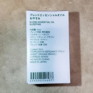 ムジルシリョウヒン(MUJI (無印良品))の無印良品 ブレンドエッセンシャルオイル おやすみ10ml (エッセンシャルオイル(精油))