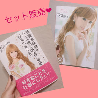 EmiriaWiz - 【セット販売!】愛沢えみり 企業本&スタイルブック