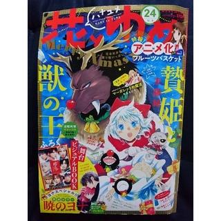 ハクセンシャ(白泉社)の花とゆめ2018年24号(11月20日発売)(漫画雑誌)