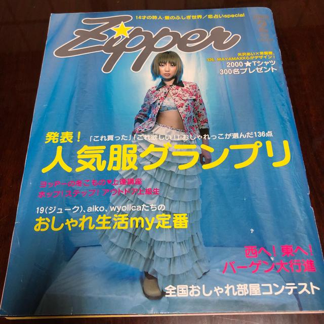 Zipper ジッパー  2000年 エンタメ/ホビーの漫画(漫画雑誌)の商品写真