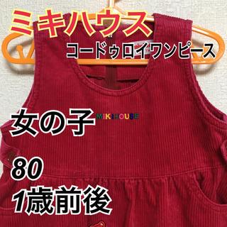 ミキハウス(mikihouse)の【期間限定値下げ】ミキハウス コードゥロイワンピース80(ワンピース)