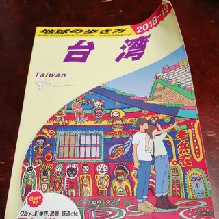 ダイヤモンドシャ(ダイヤモンド社)の地球の歩き方 台湾 2018〜2019 ガイドブック(地図/旅行ガイド)