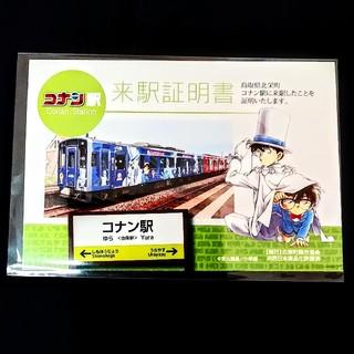 小学館 - 鳥取 限定【名探偵コナン】コナン駅 来駅証明書 ポストカード・B