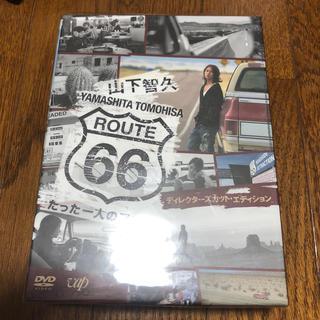 山下智久 - 山下智久/ルート66~たった一人のアメリカ DVD BOX-ディレクターズカッ…