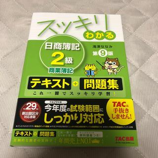 タックシュッパン(TAC出版)のスッキリわかる日商簿記2級商業簿記第9版(ビジネス/経済)