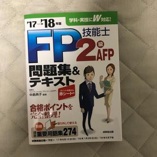 タックシュッパン(TAC出版)のFP技能士2級・AFP問題集&テキスト('17→'18年版)(ビジネス/経済)
