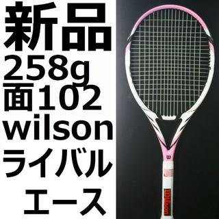 ウィルソン(wilson)の新品硬式テニスラケット wilson ライバルエースG1(ラケット)