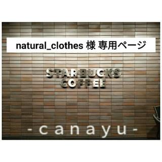 スターバックスコーヒー(Starbucks Coffee)のnatural_clothes 様 専用ページ(キーホルダー)