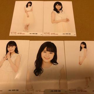 エヌジーティーフォーティーエイト(NGT48)のNGT48☆本間日陽☆2019年9月 September 個別生写真 5枚コンプ(アイドルグッズ)