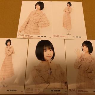 エヌジーティーフォーティーエイト(NGT48)のNGT48☆高倉萌香☆2019年9月 September 個別生写真 5枚コンプ(アイドルグッズ)