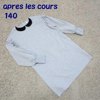 SunnyLandscape - 【美品】apres les cours / アプレレクール ワンピース 140