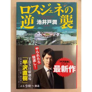 ダイヤモンドシャ(ダイヤモンド社)のロスジェネの逆襲(文学/小説)