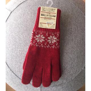 MUJI (無印良品) - 新品 無印良品 雪柄タッチパネル手袋 赤