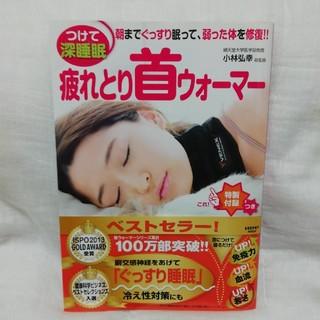 カドカワショテン(角川書店)の疲れとり首ウォーマー(健康/医学)