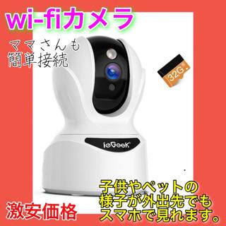 【2019最新型 32GBカード付き】ieGeek 防犯カメラ