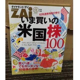 ダイヤモンド社 - 2019年11月号 ダイヤモンド・ザイ 最新付録 「いま買いの米国株100」