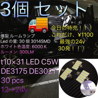 t10×31 LED C5W DE3175 DE3021 30 12→24(トラック・バス用品)
